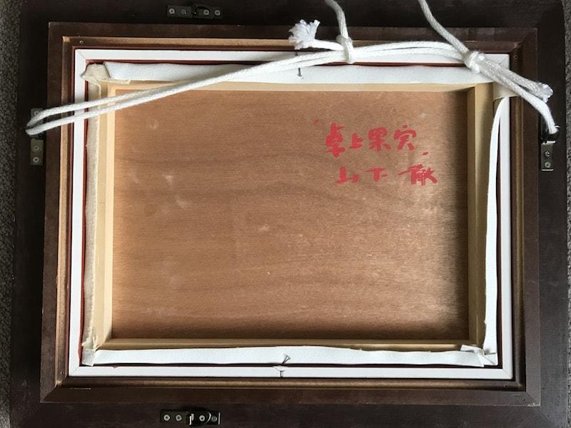yamashita-toru-painting-back1-min