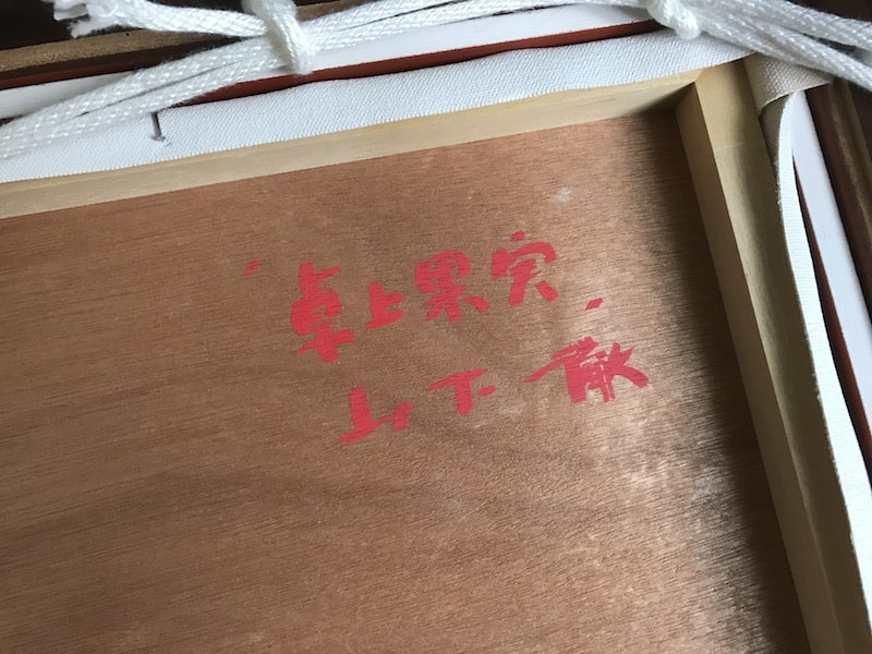 yamashita-toru-painting-back2-min