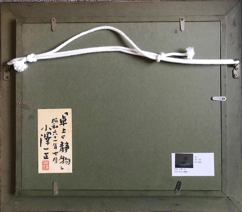 ozawa-kazumasa-oilpainting-02